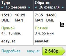 EasyJet. Москва - Манчестер - Москва : 2600 руб
