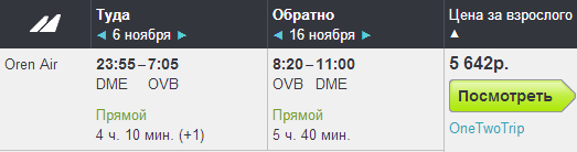 Orenair. Москва - Новосибирск - Москва: 5600 руб