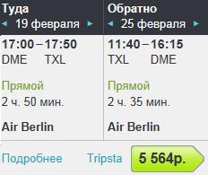 AirBerlin. Москва - Берлин - Москва: 5500 руб.