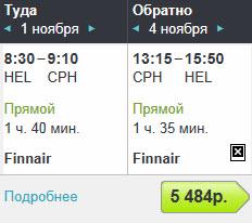 FinnAir. Хельсинки - Копенгаген - Хельсинки: 5500 руб. На ноябрьские праздники