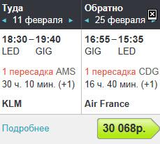 AirFrance и KLM. МСК/СПБ - Рио - МСК/СПБ: 29500/30000 руб. С захватом Карнавала!