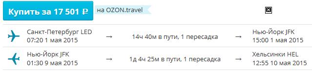 МАУ. МСК/СПБ - Нью-Йорк - Вильнюс/Хельсинки: 17200 руб. [на Майские!]