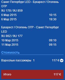 AirMoldova. МСК/СПБ - Бухарест - МСК/СПБ: 117€