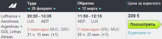 Lufthansa. Люксембург — Буэнос-Айрес - Люксембург: 309€
