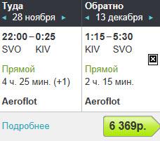 Аэрофлот. Москва - Кишинев: OW 3000 руб; RT 6400 руб