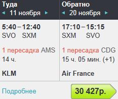 AirFrance и KLM. МСК/СПБ - Сен-Мартен  - МСК/СПБ: 30500/30900 руб