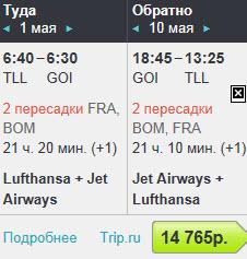 Lufthansa + Jet Airways. Таллин/Вильнюс/Прага/Будапешт — Индия (есть ГОА): от 11350 руб [Включая майские праздники!]