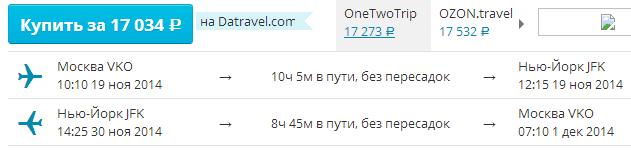 Трансаэро. Москва - Нью-Йорк - Москва:  17000 руб.