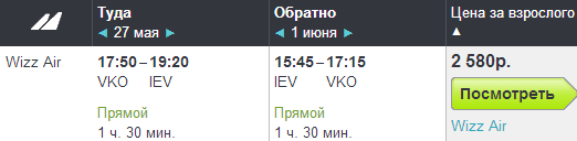 WizzAir. Москва - Киев - Москва: 2700 руб.