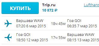 Варшава/Вильнюс — ГОА — Варшава/Вильнюс: 10900/14900 руб