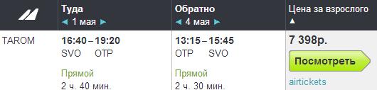 Tarom. Москва - Бухарест - Москва: 7900 руб. [на Майские!]