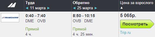 Трансаэро. Москва - Новосибирск - Москва:  5100 руб.