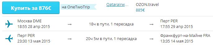Qatar Airways. Милан / Рим / Барселона / Мадрид - Перт (Австралия) - Франкфурт / Мюнхен / Берлин: от 683€. Из МСК 876€
