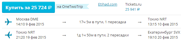 Etihad Airways. МСК / СПБ / Города РФ - Азия / Африка - Екатеринбург: от 13200 руб.