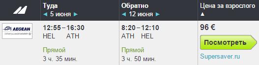 Aegean Airlines. Хельсинки - Афины - Хельсинки: 96€ [С захватом 12 июня]