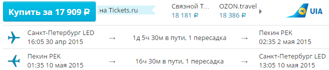 МАУ. МСК / СПБ - Пекин  - МСК / СПБ: 14000 / 17900 руб. [на Майские!]