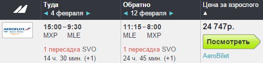 Аэрофлот. Милан - Мале (Мальдивы) - Милан (с пересадкой в Москве!): 24700 руб.