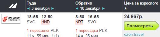 Air China / Аэрофлот. Москва - Токио - Москва: 25000 / 27200 руб.