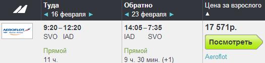 Аэрофлот. Пересчет цены по новому курсу.  Москва - Нью-Йорк / Вашингтон: 17400 / 17600 руб.