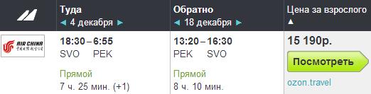 Air China. Москва - Пекин - Москва: 15200 руб.
