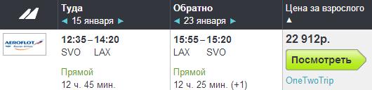 Аэрофлот. Москва - Нью-Йорк/Вашингтон/Лос-Анджелес - Москва : 18350/18000/22900 руб.