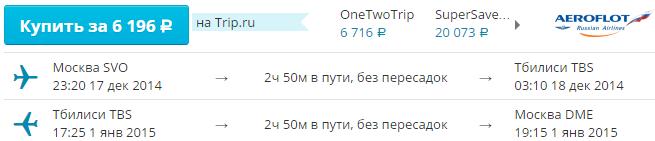 Аэрофлот. Москва - Тбилиси - Москва: 6200 руб [с захватом НГ!]