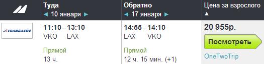 Трансаэро. Москва - Лос-Анджелес - Москва: 21000 руб.