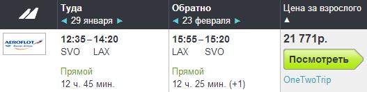 Трансаэро / Аэрофлот. Москва - Лос-Анджелес - Москва: 21000 / 21800 руб.