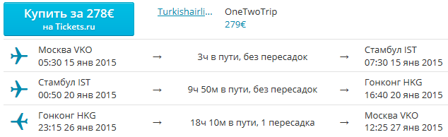 Turkish Airlines. Москва - Стамбул - Гонконг - Москва: 278€