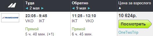Трансаэро. Москва - Иркутск (Байкал)- Москва: 10600 руб. [На майские]