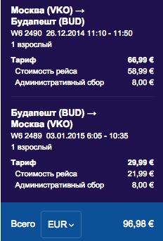 WizzAir. Москва - Будапешт - Москва: 97€