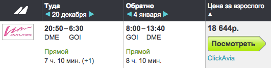 VIM. Чартер. Москва  — Гоа - Москва: 12700 руб.