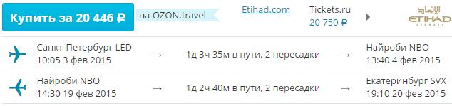 Etihad Airways. Уфа / МСК / СПБ- Найроби (Кения) - Екатеринбург: 17900 / 19000 / 20500 руб. [обратная стыковка в Москве]