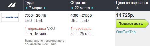 Трансаэро. МСК / СПБ - Дели - МСК / СПБ: 16300/ 14700 руб.