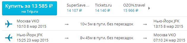 Трансаэро. Москва - Нью-Йорк / Лос-Анджелес - Москва: 13600 / 17800 руб.