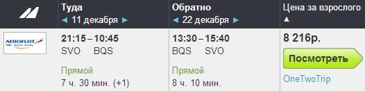 Аэрофлот. Москва - Благовещенск - Москва: 8200 руб. [с захватом НГ, 8 марта, 23 февраля!]