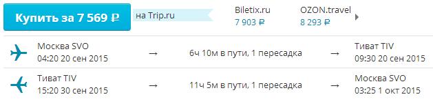 AirSerbia. Москва - Тиват (Черногория) - Москва: 7600 руб.