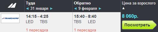 Трансаэро. Питер - Тбилиси - Питер: 8000 руб.