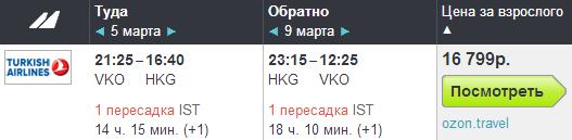 Turkish Airlines. Москва - Гонконг - Москва: 16800 руб.