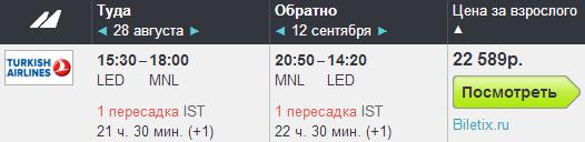 BugetWorld - Turkish Airlines. Москва - Гонконг - Москва: 281€