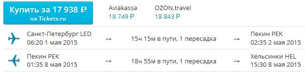 BugetWorld - МАУ. МСК / СПБ - Пекин - Вильнюс / Хельсинки: 17200 руб. [на Лето!]