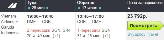 Vietnam Airlines + Garuda Indonesia. Москва - Джакарта (Индонезия) - Москва : 23800 руб.