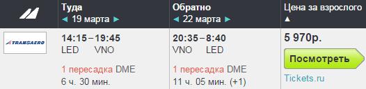 BudgetWorld|Трансаэро. СПБ / МСК - Вильнюс - СПБ / МСК: 5200 / 5970 руб.