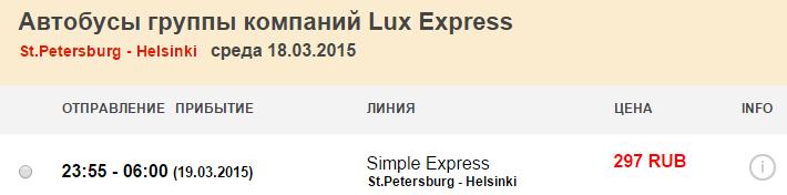 BudgetWorld|LuxExpress. Промокод. Скидка 70%. Питер - Хельсинки / Таллин / Рига: 297 / 428 / 564 руб