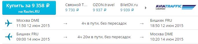 BudgetWorld|BugetWorld -  Avia Traffic. Москва - Бишкек (Киргизия) - Москва: 9350 руб. [на Майские и на Лето]