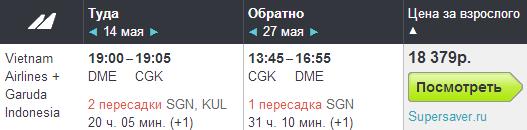 BudgetWorld|Vietnam Airlines + Garuda Indonesia. Москва - Джакарта (Индонезия) - Москва : 23800 руб.