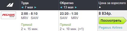 BudgetWorld| Pegasus. Минводы / Москва - Стамбул - Минводы / Москва: 7400 / 8800 руб.