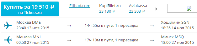 BudgetWorld|Etihad Airways. Москва - Гонконг / Бангкок / Хошимин / Коломбо - Манила - Минск: 18300 - 19700 руб.