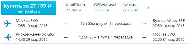 BudgetWorld|Alitalia. МСК / СПБ - Бразилия / Аргентина - МСК / СПБ: 27000 руб. [Возможен Open Jaw!]