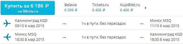 Belavia. Питер / Калининград - Минск - Питер / Калининград: 4800 / 6200 руб.
